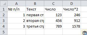 Копирование только данных и формул
