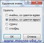 диалоговое окно удаления ячеек в Excel