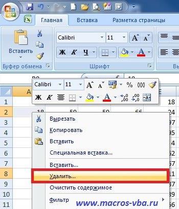 как удалить ячейки в Excel