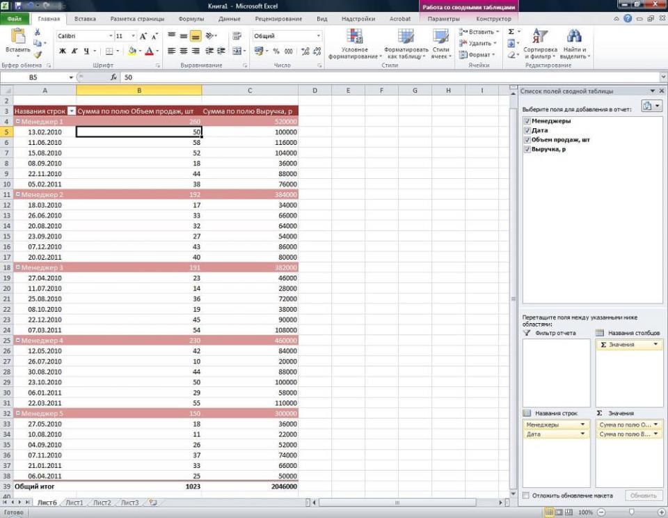 Свободная таблица в Excel