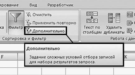 Рис. 5.44. Вкладка «Данные». Кнопка «Дополнительно»