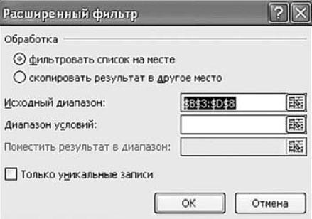 Рис. 5.45. Окно «Расширенный фильтр»
