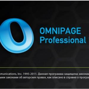 запуск OmniPage Professional