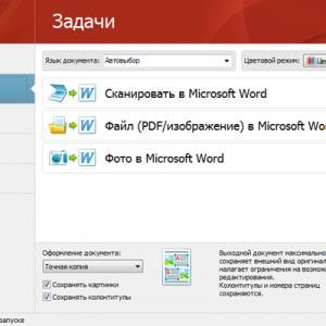 выбор типа документа для преобразования