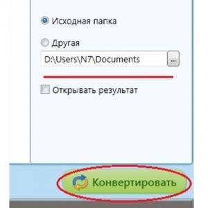 кнопка «Конвертировать»