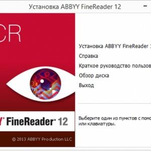 запуск ABBYY FineReader