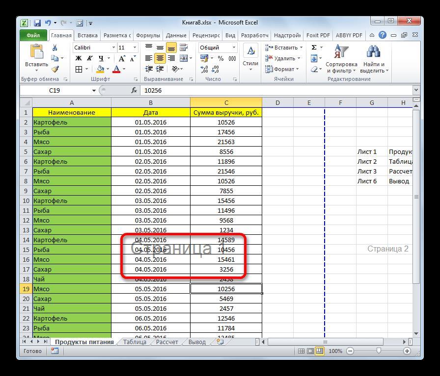 Надпись траница 1 в Microsoft Excel
