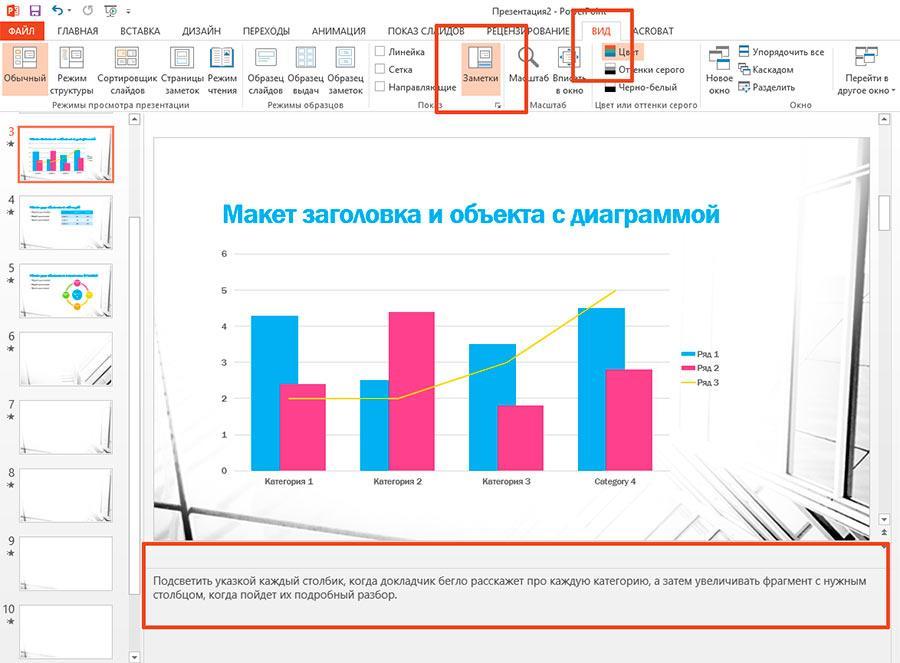 Как создать заметку в PowerPoint