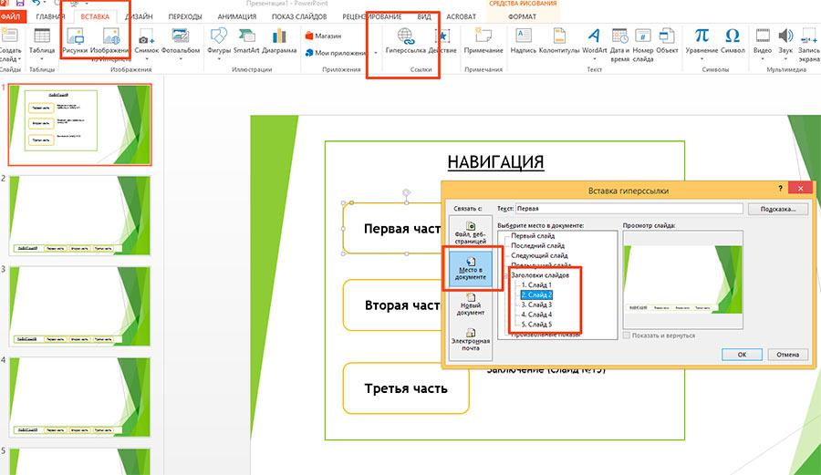 добавление ссылки в PowerPoint