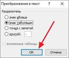выбор разделителя для таблицы