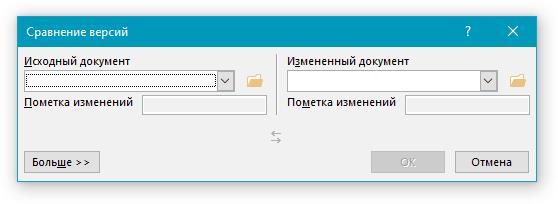 okno-sravneniya-versiy-v-word