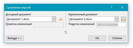 sravnenie-versiy-ishodnyiy-i-izmenyaemyiy-dokument-v-word