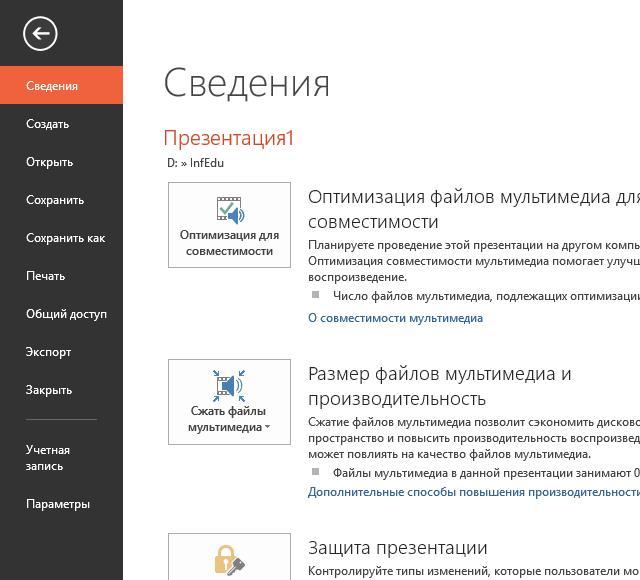 Меню файл PowerPoint 2013