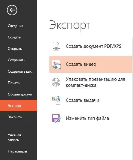 Экспорт PowerPoint 2013