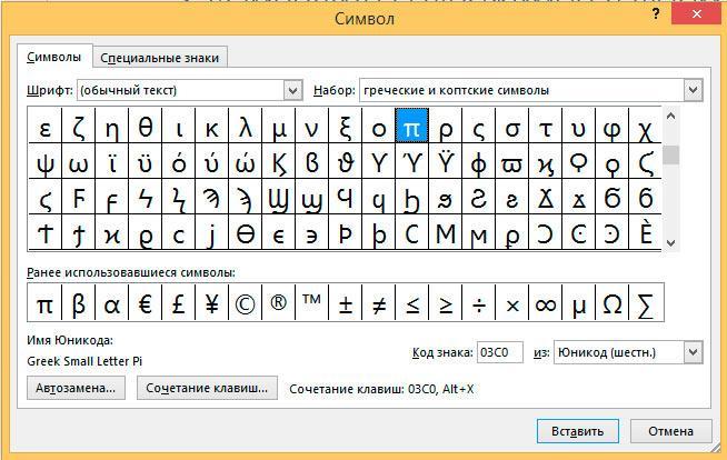 Таблица специальных символов в MS Word