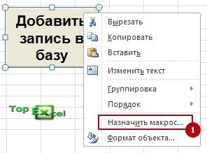 Baza dannih 2 4 Как создать базу данных в Excel?