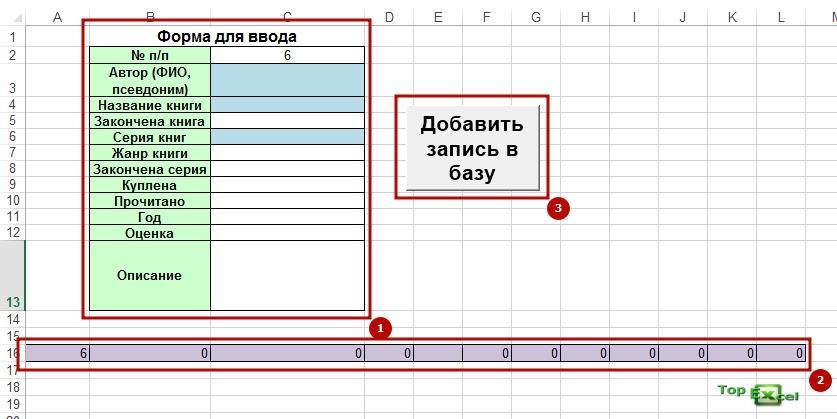 Baza dannih 2 Как создать базу данных в Excel?