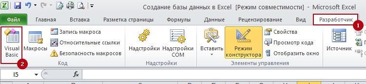 Baza dannih 2 2 Как создать базу данных в Excel?