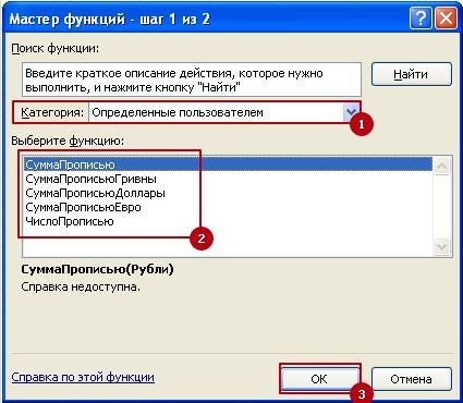Summa propisiu 5 Как создается сумма прописью в Excel?