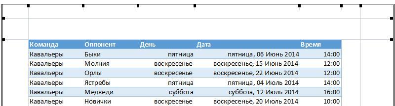 Настройка полей при печати в Excel