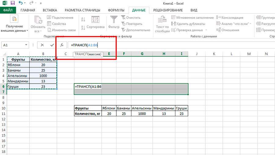 Запускаем в строке формул функцию ТРАНСП