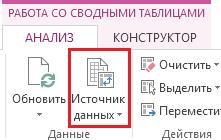 изменение источника данных