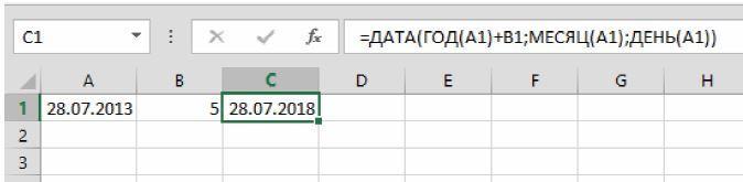 Сдвиг даты на N лет