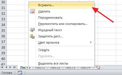 Добавление листа из контекстного меню