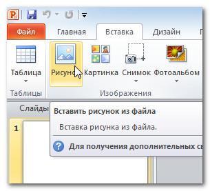 Вставка изображений в презентацию PowerPoint