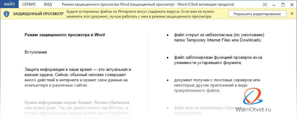 Открытие документа в режиме защищенного просмотра в Word