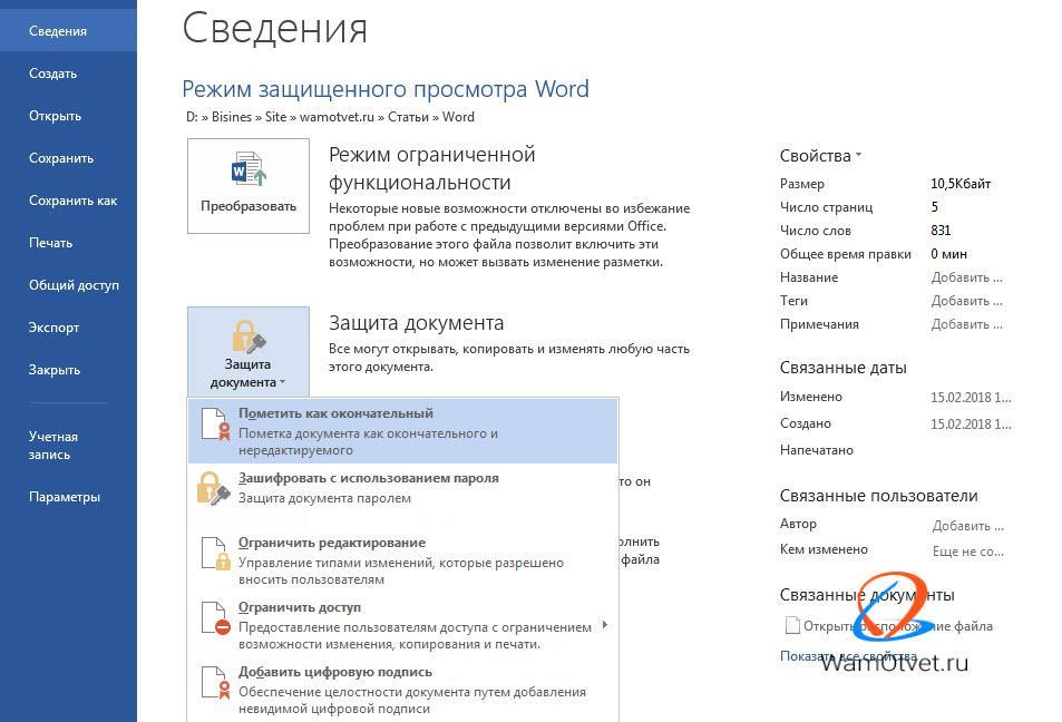 Защитить документ Word от редактирования