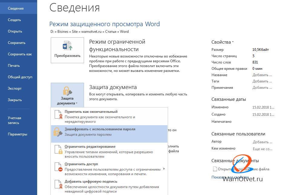 Защитить документ от копирования и редактирования в Word