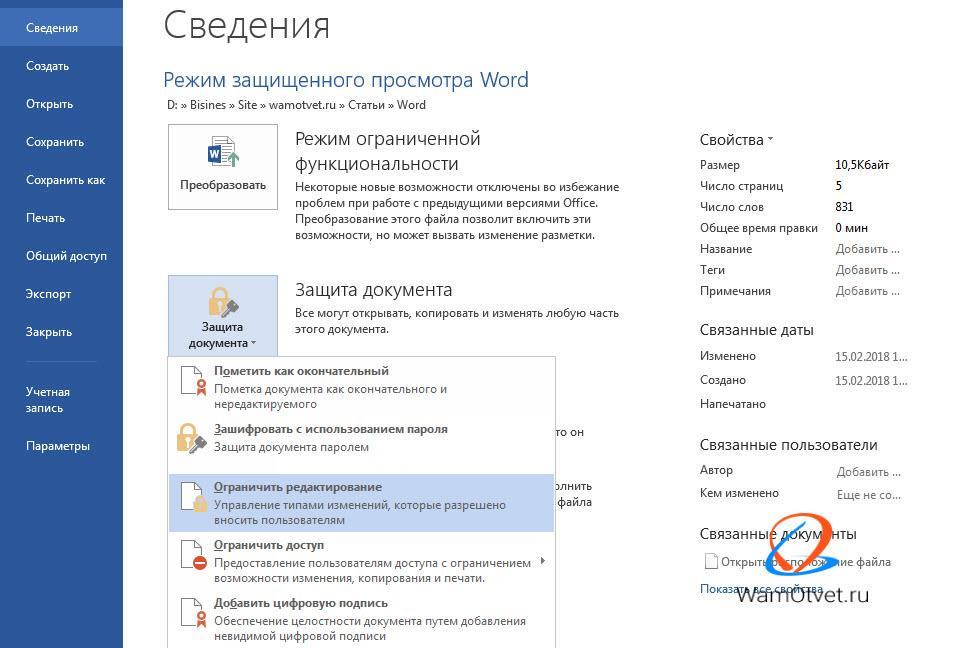 Защитить документ от редактирования Word