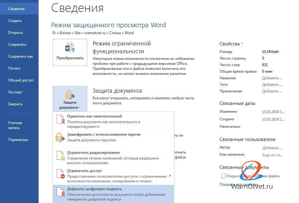 Как защитить текст от редактирования в Word