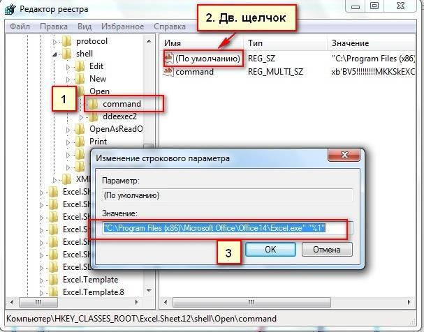 Как разделить окно Excel на два. Правка реестра