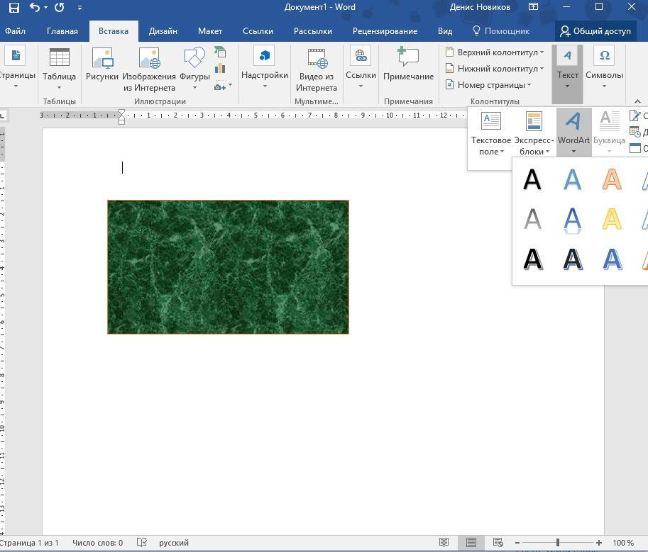 Добавление текста WordArt в Ворде