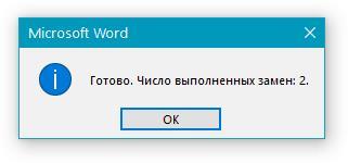 Замена выполнена Word