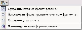 Параметры форматирования, которые можно выбрать для вставляемого блока