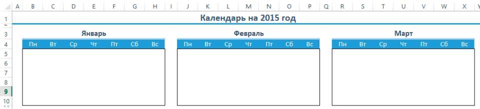 Заголовки календаря в Excel