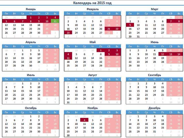 Дизайн календарей в Excel