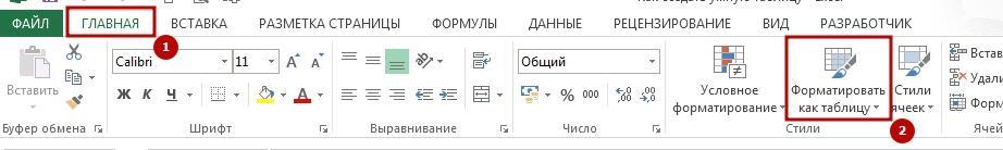 Umnie tablici 2 Что делает умная таблица Excel?