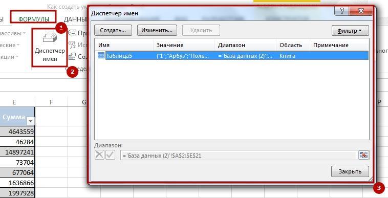 Umnie tablici 8 Что делает умная таблица Excel?