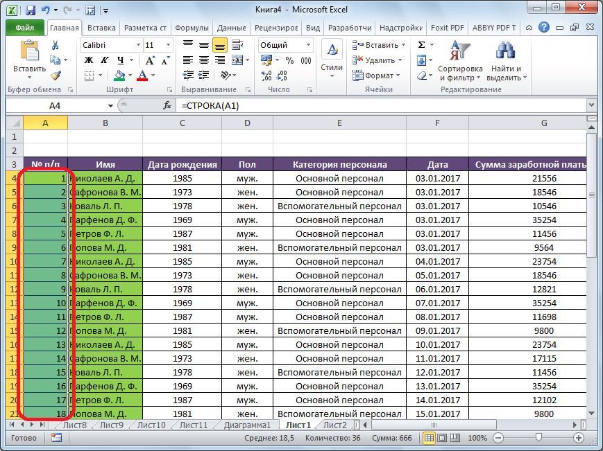 Таблица пронумерована в Microsoft Excel