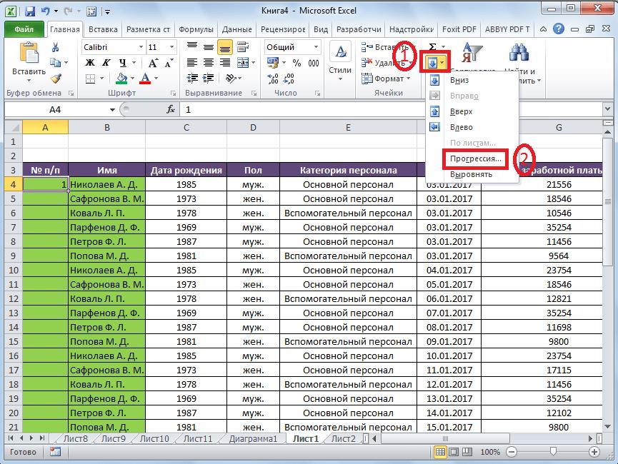 Переход к настройке прогрессии в Microsoft Excel
