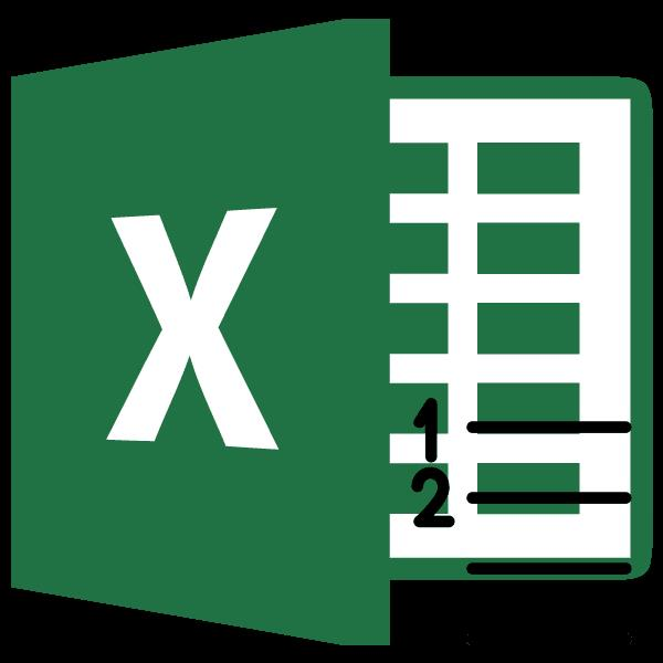 Нумерация строк в Microsoft Excel
