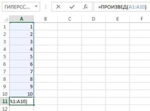 Перемножение диапазона значений функцией ПРОИЗВЕД