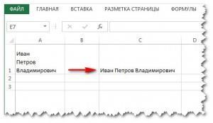 Как заменить перенос строки на пробел в Excel