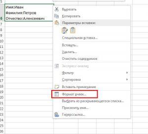 формат ячейкив Excel
