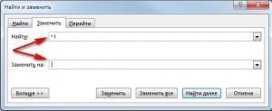 Заменить перенос строки на пробел с помощь Найти Заменить в Excel
