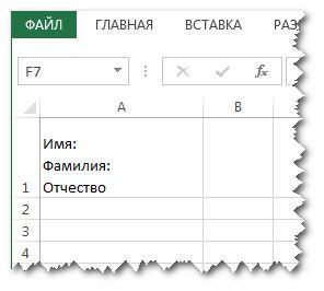 Перенос строки в Excel в одной ячейке
